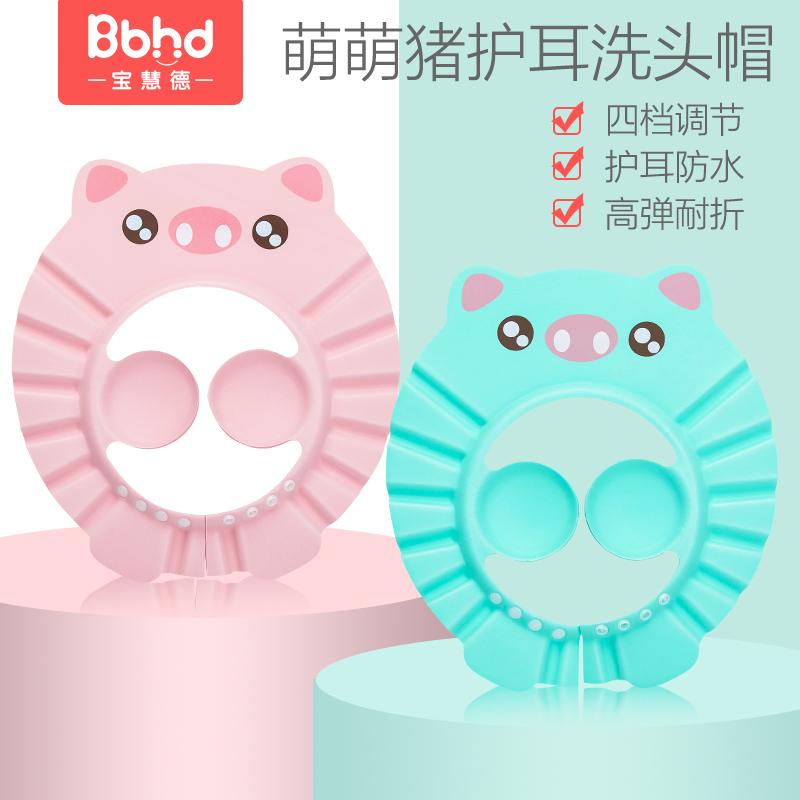 宝宝洗头帽防水护耳小孩洗澡用品婴儿洗发帽子可调节加大儿童浴帽