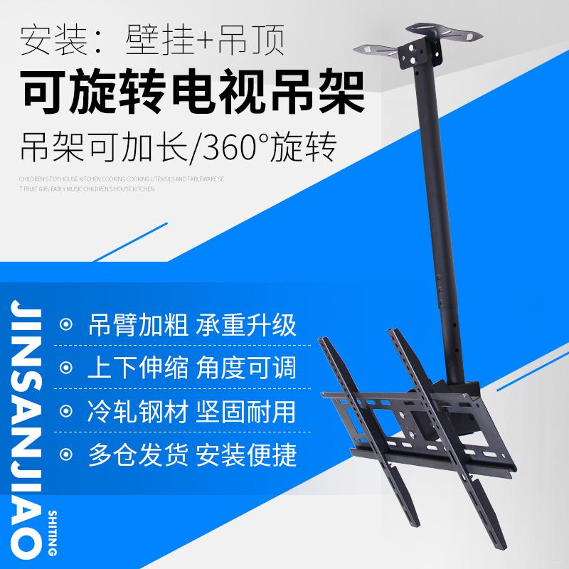 液晶电视机吊架32寸80吊顶伸缩挂架