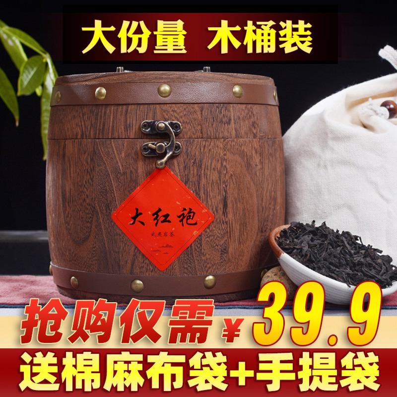 【新品】大红袍茶叶礼盒装浓香型肉桂水仙武夷岩茶精美散装木罐装