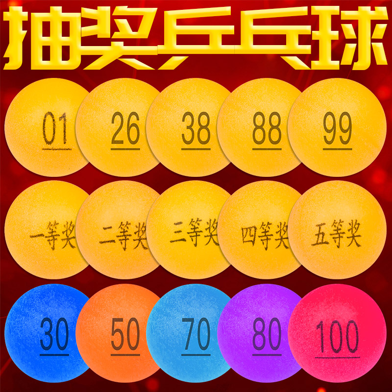 Lottery ball digital lettering lottery ball lottery lottery touch ball lucky to customize the lottery table tennis