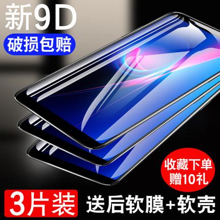 OPPO A83钢化膜A5/A7/A7X OPPOA79/A73/OPPOA83手机膜OPPOA3/A1全屏OPPOA77抗蓝光t玻璃膜OPPOA1膜oppoa5/a7