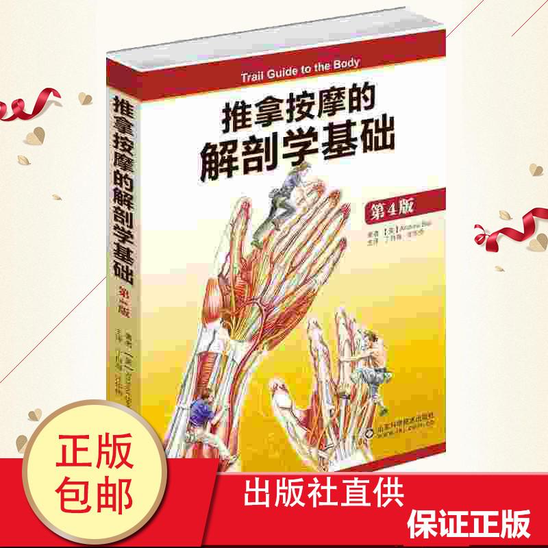 推拿按摩的解剖学基础 第4版 第四版 精装彩图 肌肉组织骨骼韧带康复医用教学教程教材参考书 畅销书籍医学家庭按摩书