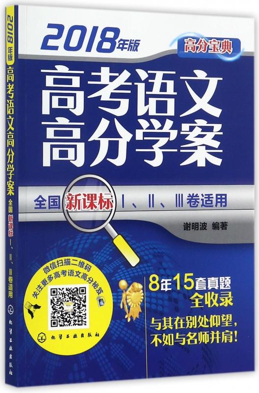 高考语文高分学案(全国新课标Ⅰ\Ⅱ\Ⅲ卷适用2018年版)