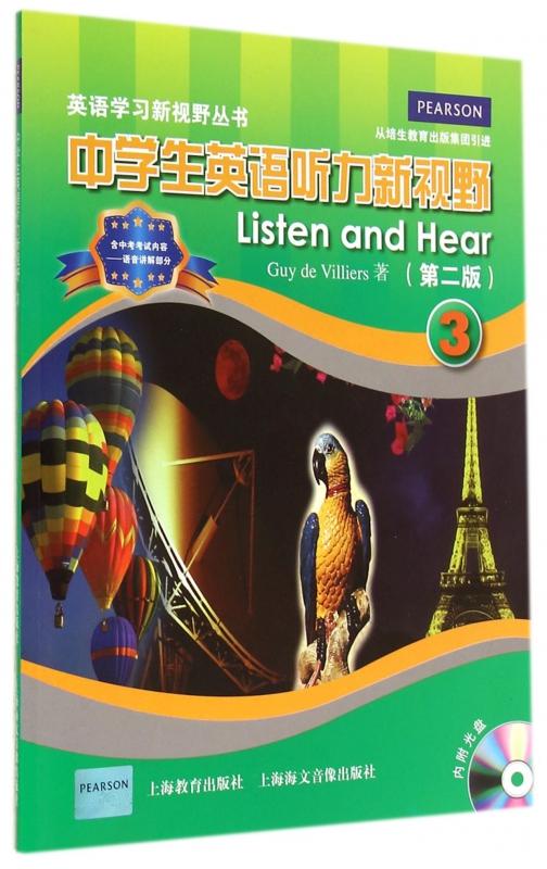 中学生英语听力新视野(附光盘3第2版)/英语学习新视野丛书