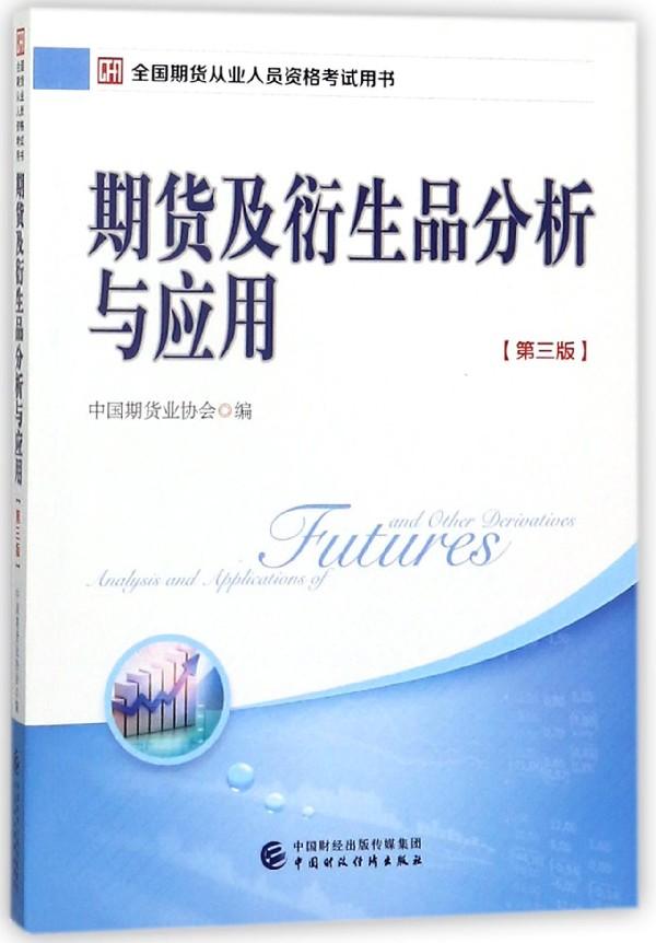 期货及衍生品分析与应用(第3版全国期货从业人员资格考试用书)