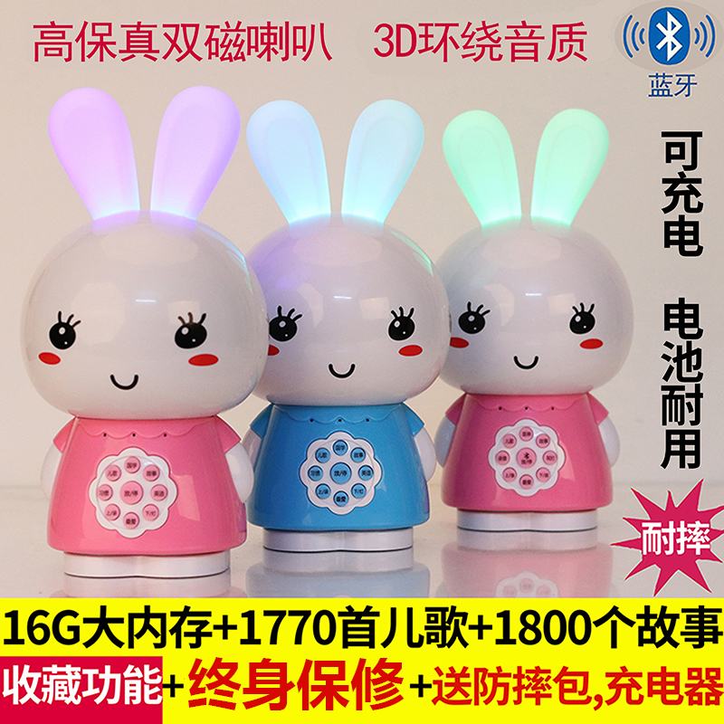 婴幼儿童早教讲故事机宝宝音乐玩具0听婴儿歌播放器1小白兔子3岁6