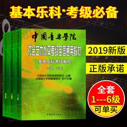 中国音乐学院基本乐科考级教程1-6 2019年新版音基 乐理书 考级1-2 社会艺术水平考级考试全国通用教材 中央音乐学院 音乐基础知识