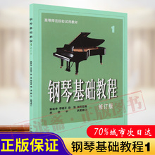 Official Baoyou Piano Basic Course (1 Revised Textbook for Teachers Colleges and Universities) Beginners Piano Introduction Self-taught Course Material Piano Music Score Zero Basic Piano Steel-based Piano Course 1 for Teachers Colleges and Universities