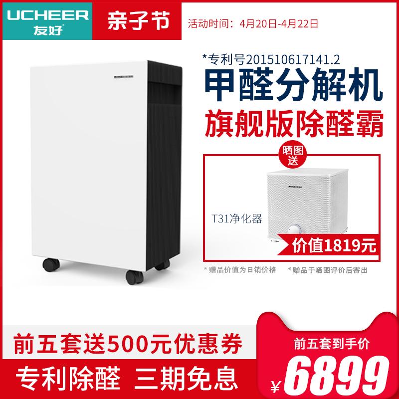 [友好电器旗舰店空气净化,氧吧]友好T68智能空气净化器家用除甲醛新月销量11件仅售7999元
