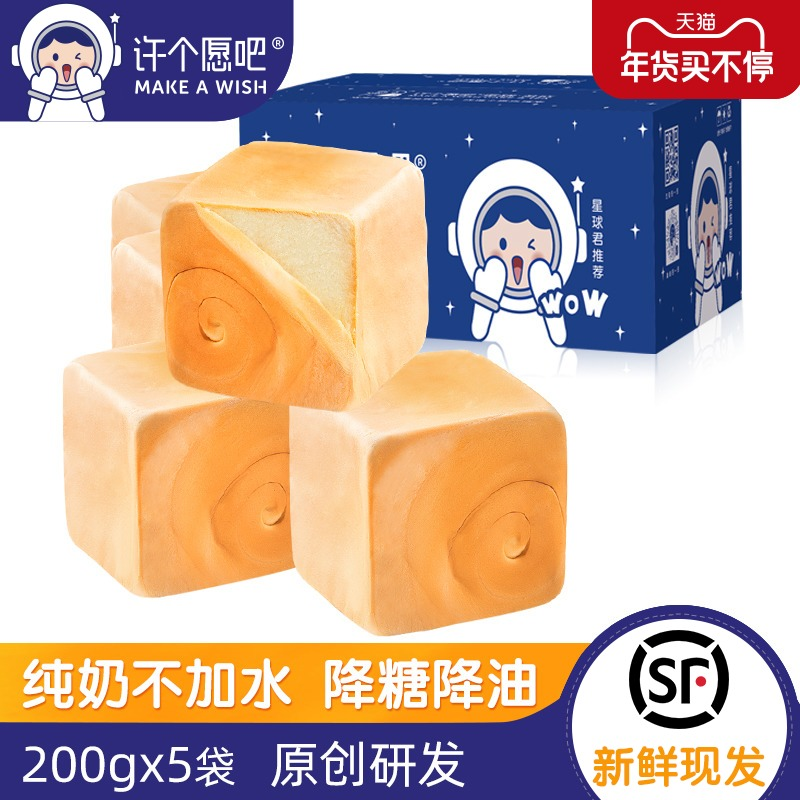 【许个愿吧手撕面包200g*5袋】纯奶面包整箱营养早餐零食年货礼盒