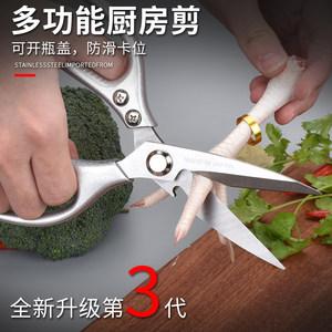 日本进口sk5三代不锈钢多功能剪
