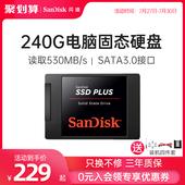 闪迪240g固态硬盘笔记本台式机高速升级版装机固态硬盘 三年换新