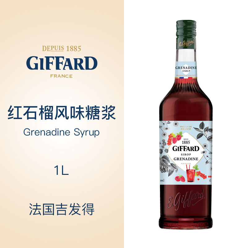 Giffard Giffard red pomegranate flavor syrup imported from France coffee tea bubble water cocktail 1L