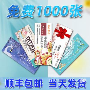 领1元券购买代金券制作优惠卷设计抽奖券做卡片