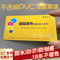 PVC Business Card Making free design plastic card printing transparent Business creative scrub for QR code customization