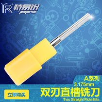 Special Yi Rui imported material 3.175 mm double-edged straight groove milling cutter straight knife CNC computer engraving machine tool