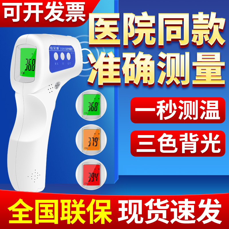 Beierkang non-contact infrared electronic thermometer baby forehead temperature gun accurate measurement forehead accurate thermometer