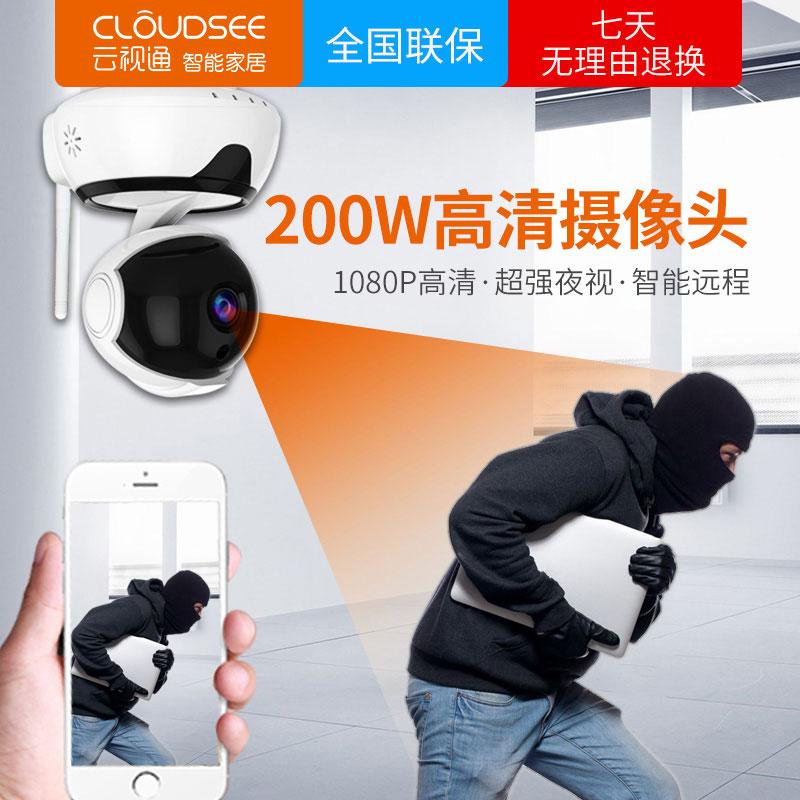 摄像头监控家用手机远程云视通无线高清夜视监控WiFi360全景室外满459.00元可用230元优惠券