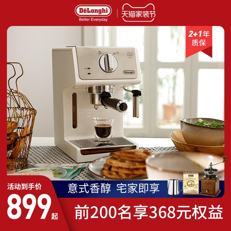 Delonghi德龙咖啡机复古意式美式家用小型全德隆半自动一体奶泡磨