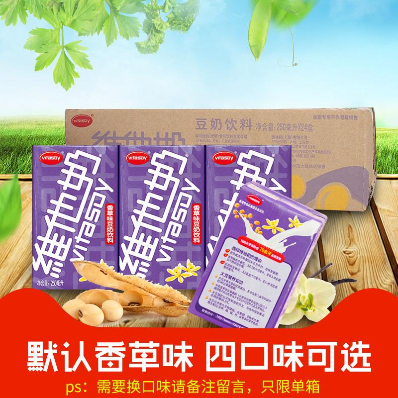 维他奶香草味豆奶饮料250ml*24盒整箱营养早餐奶健康办公饮品批发
