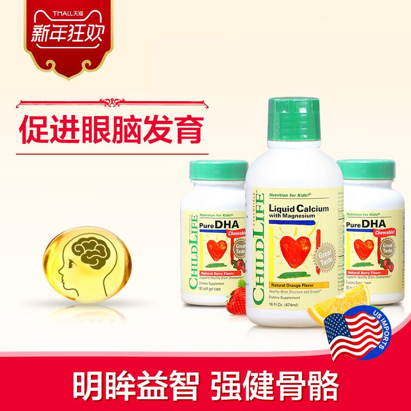 【新年】美国进口童年时光ChildLife钙镁锌+宝宝鱼油DHA胶囊2瓶