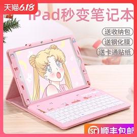 2019新款iPad10.2寸2018新9.7寸蓝牙键盘Pro11寸/12.9苹果平板电脑保护套mini4/5可爱10.5寸少女心网红键盘图片