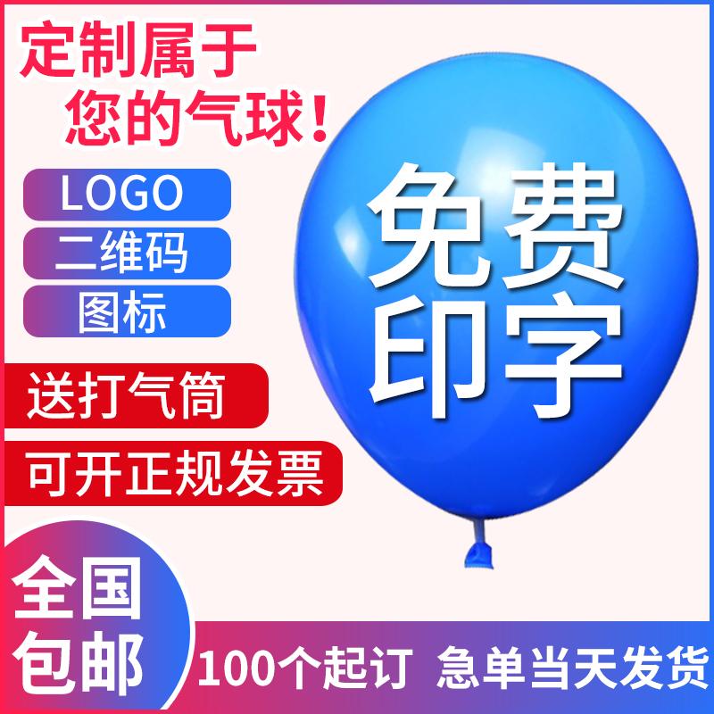 广告气球定制印字定做logo文字图案印刷二维码幼儿园气球订做包邮