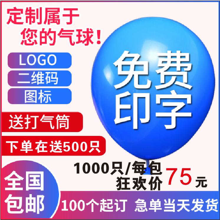 免邮 幼儿园汽球订做 费 广告气球定制印字定做logo文字图案印刷二维码