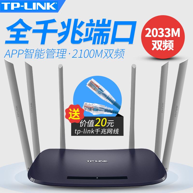 TP-LINK双频全千兆端口无线路由器家用穿墙高速WIFI光纤5G智能tplink双千兆大功率穿墙王WDR7300