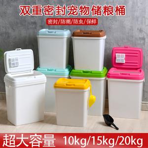 带密封圈加大加厚宠物储粮桶15kg狗粮桶10kg猫粮桶密封防潮20kg