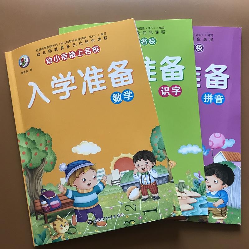 10-17新券全套3本升小入学准备拼音数学教材