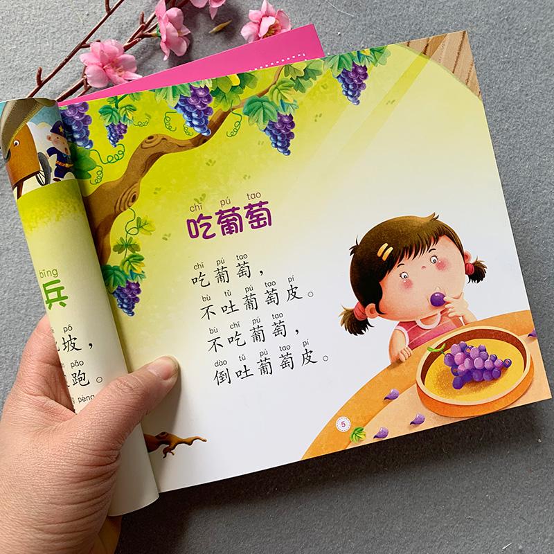 宝宝绕口令书籍儿童大图大字绘本注音版口才训练书语言能力幼儿语言表达训练书3-5-6-12岁早教书阅读启蒙小学生一年级二年级课外书