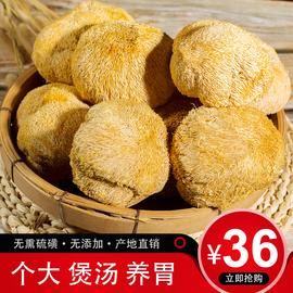 猴头菇野生猴头菇干货500g正宗长白山候头菇猴菇新鲜无硫新货