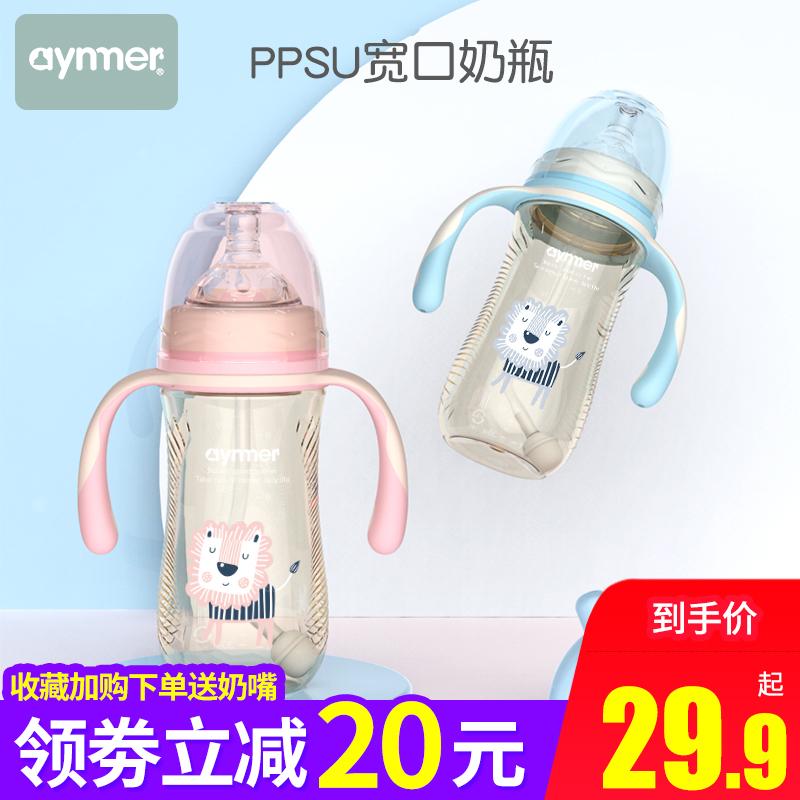 爱因美宽口径奶瓶ppsu耐摔带手柄吸管新生婴儿宝宝儿童1-2-3岁