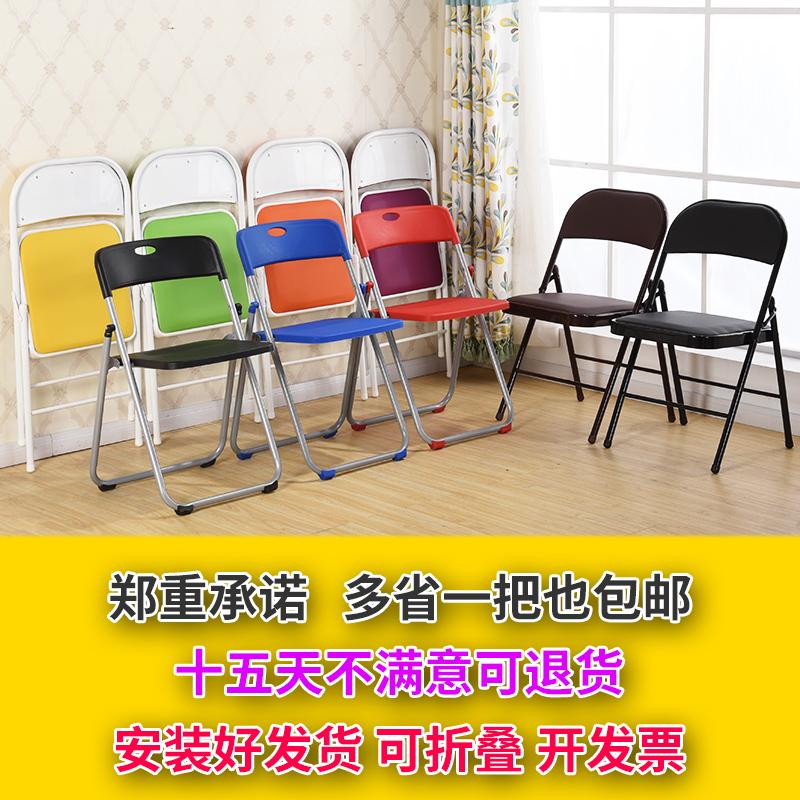 摺疊椅塑料椅包郵便攜椅涼椅會議會展椅拍戲辦公椅居家椅靠背椅子