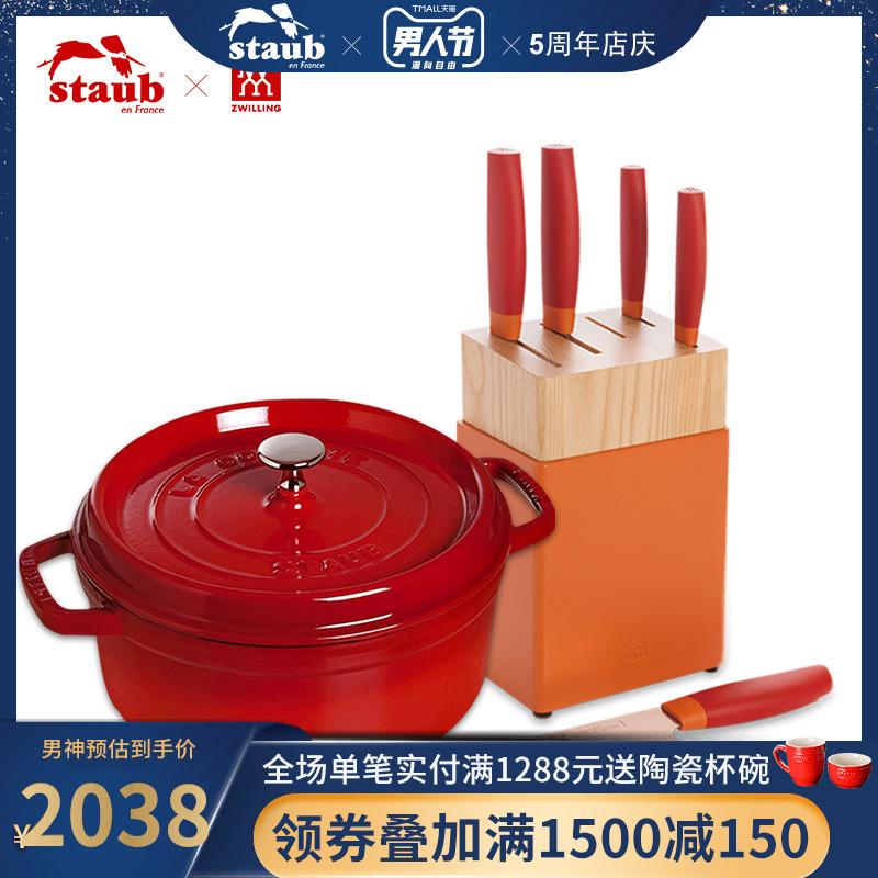法国进口Staub珐琅铸铁锅具22cm家用炖锅煲汤锅焖烧锅配刀具6件套