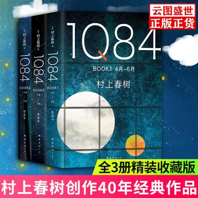 1Q84(全套3册)村上春树作品1Q84全集入围2015诺贝尔文学奖日本海边的卡夫卡 日本外国小说 畅销书 XJD云图推荐