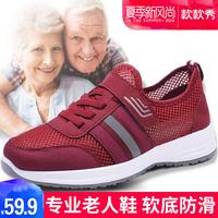 老人鞋女防滑軟底 老年健步鞋女 媽媽鞋軟底女舒適足底力健