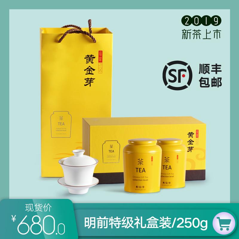 【顺丰】安吉白茶黄金芽新茶茶叶黄金叶明前特级250g黄金茶礼盒装