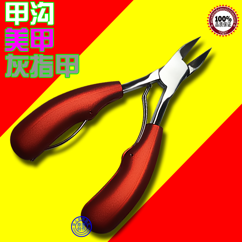 Stainless steel nail scissors oblique beak olecranon clippers large nail clippers foot nail scissors peeling nail repair ditch clippers package mail