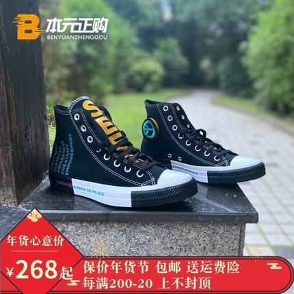 匡威新款Seek Peace和平之路反战帆布鞋撞色换标彩绘板鞋166535C
