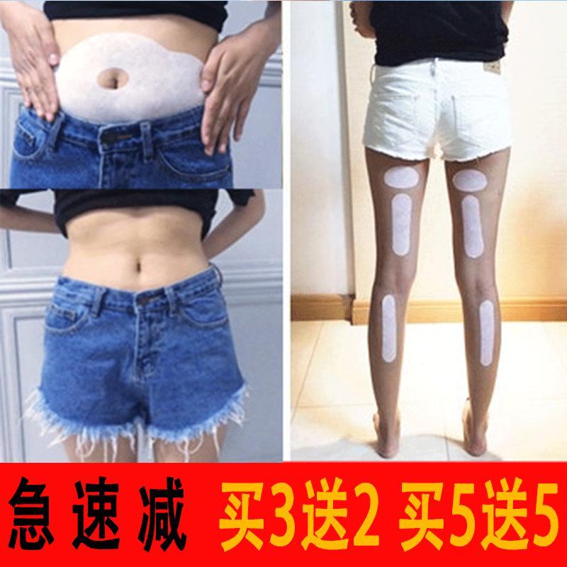 瘦瘦贴懒人大肚子贴肚脐瘦腿神器大腿小腿快速全身瘦身产品顽固型