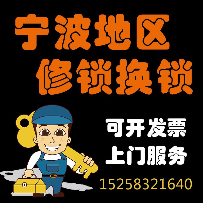 宁波上门修锁换锁芯防盗门家用超B级C级锁芯换拉手锁体安装指纹锁