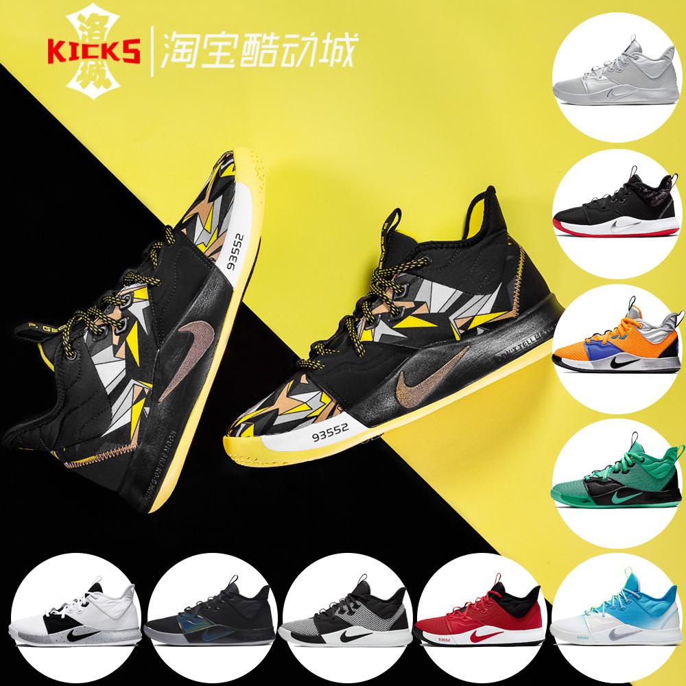 NIKE PG3 保罗乔治3 男女子篮球鞋 AO2607-CI2667-CI8973-003-900