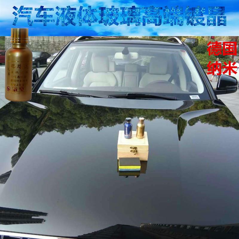 Германия подлинный автомобиль новый автомобиль отделка сохранять на свет печать глазурь воск nano жидкость стекло обшивка кристалл покрытие подготовка установите