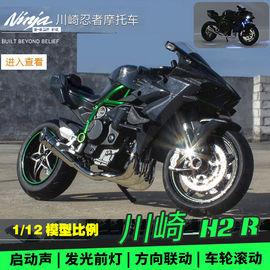 1/12川崎h2r忍者摩托车模型仿真合金机车模型儿童玩具车男孩摆件