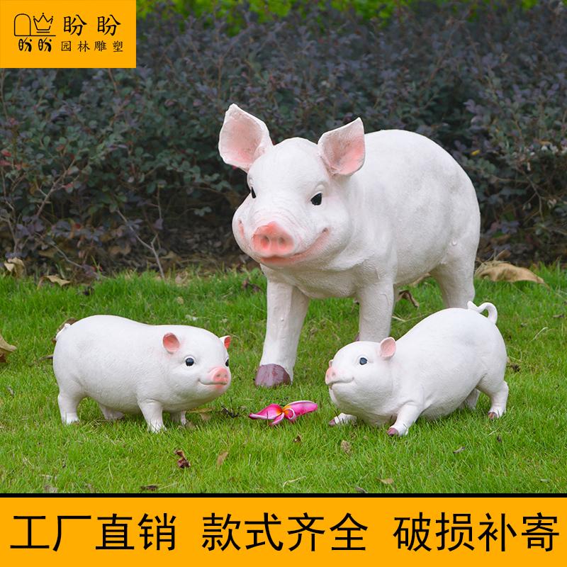 户外草地花园庭院装饰农家乐小雕塑仿真动物招财可爱猪摆件工艺品
