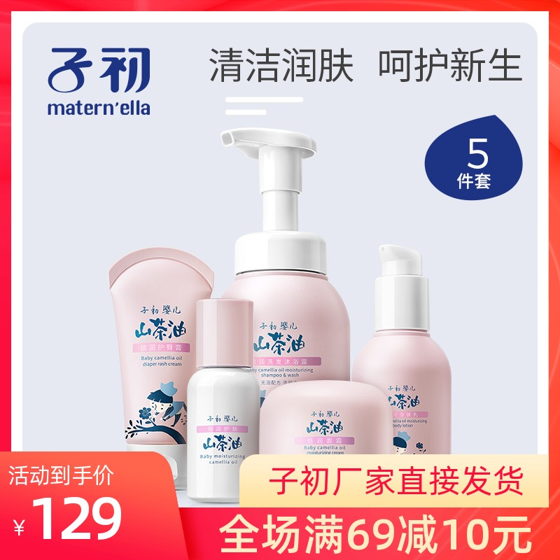 Zichu camellia oil beirun 5-piece set of childrens shampoo, bath, baby care product, newborn skin care product set