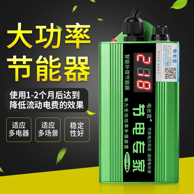 Главный электрик новая коллекция ЖК-дисплей энергосберегающий энергосберегающий источник питания энергосбережения провинция электрический кондиционер