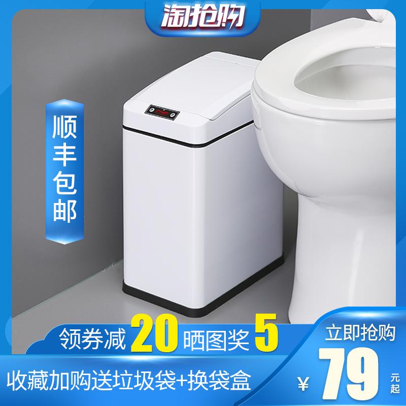卫生间智能感应家用厕所有盖窄缝隙